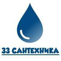 33Сантехника - Услуги сантехника в Новосибирске